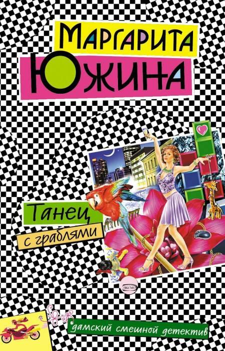 «Танец с граблями», Маргарита Южанина. / Фото: www.litres.ru