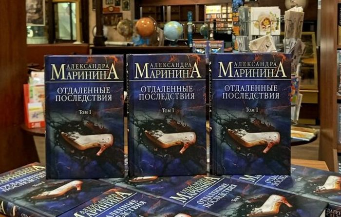 Александра Маринина, «Отдалённые последствия». / Фото: www.rus.delfi.lv