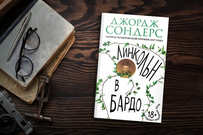 «Линкольн в бардо», Джордж Сондерс. / Фото: www.labirint.ru