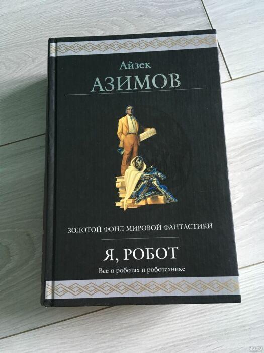 Айзек Азимов, сборник «Я, робот». / Фото: www.spb.au.ru