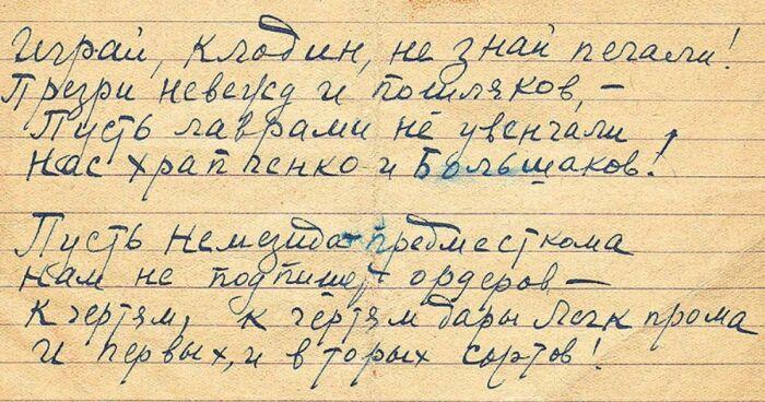 Шуточное стихотворение Фаины Раневской к Клавдии Половиковой. / Фото: www.f-ranevskaya.ru