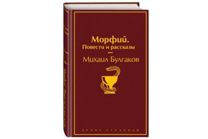 «Морфий. Повести и рассказы», Михаил Булгаков. / Фото: www.jahon.tj