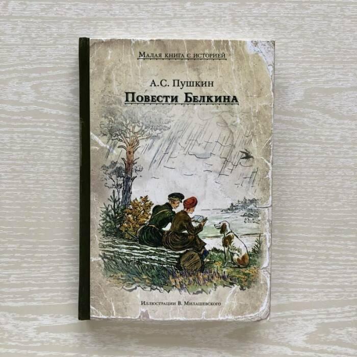 Александр Пушкин «Повести Белкина». / Фото: www.mudry-filin.com.ua