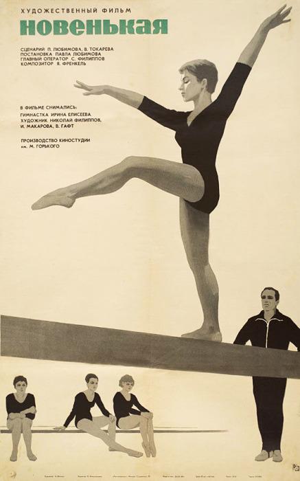 Постер к фильму «Новенькая». / Фото: www.kinopoisk.ru