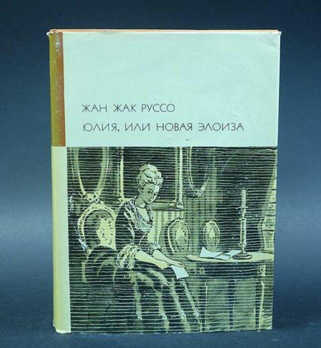 «Юлия, или Новая Элоиза», Жан-Жак Руссо. / Фото: www.bookselect.ru
