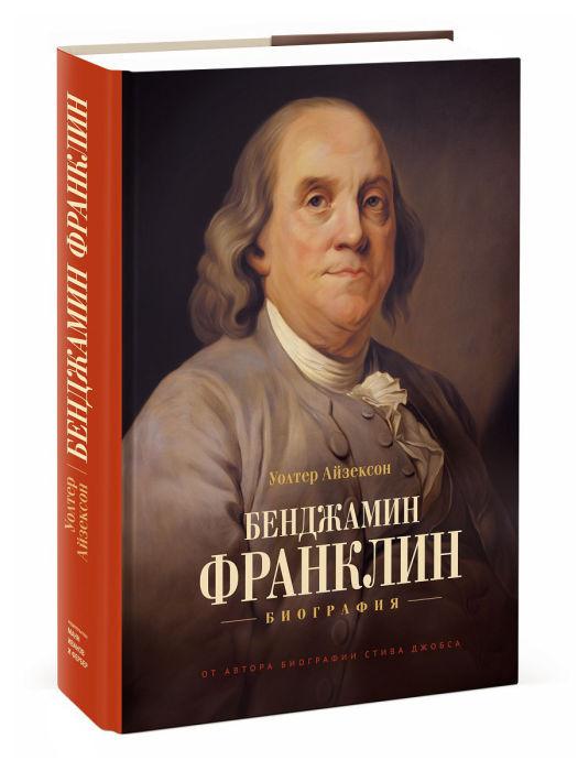 «Бенджамин Франклин. Биография», Уолтер Айзексон. / Фото: www.wbstatic.net
