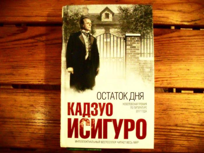 «Остаток дня», Кадзуо Исигуро. / Фото: www.proza.ru