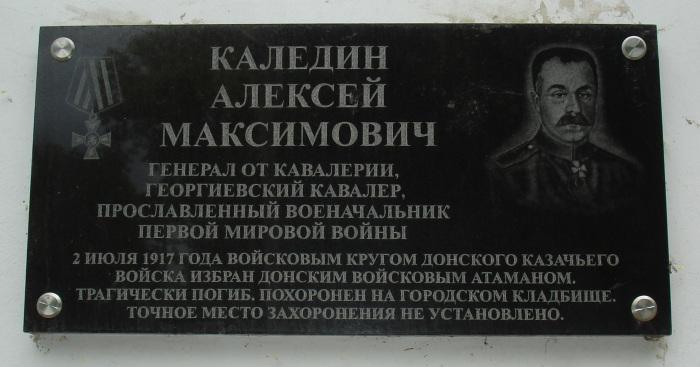 Памятная доска А. Каледину на кладбище в Новочеркасске./ Фото: ru.wikipedia.org
