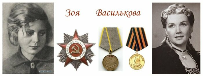 Зоя Василькова