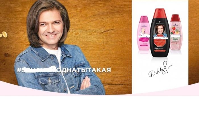Маликов в рекламе шампуня