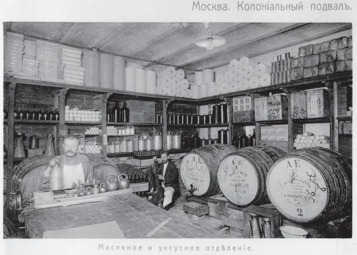 Елисеевский и Страна Советов