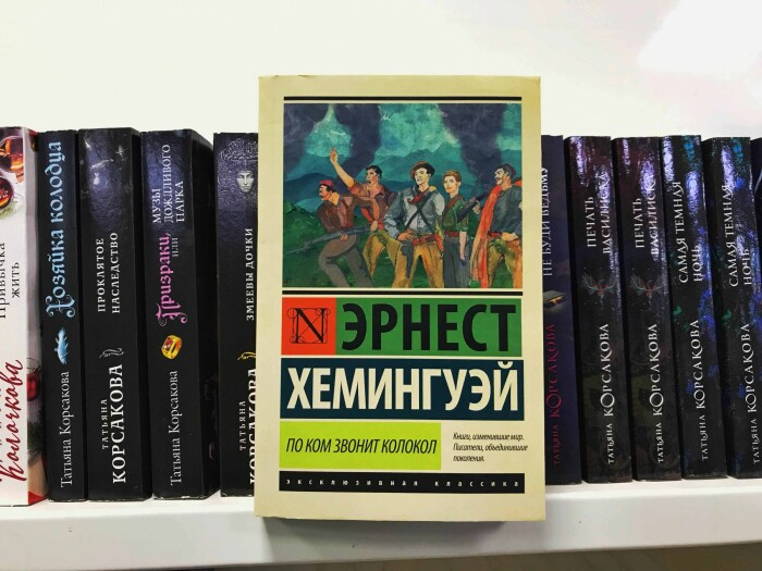 «По ком звонит колокол», автор Эрнест Хемингуэй/Фото источник:bookbrain.ru