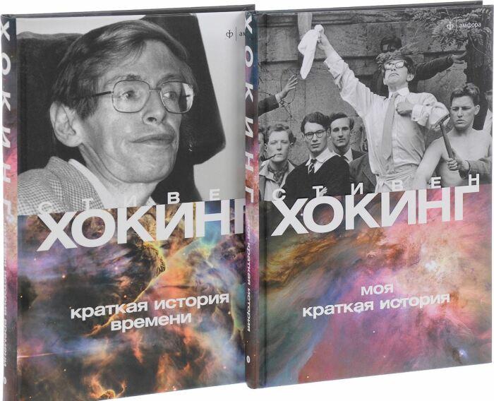 «Краткая история времени», автор Стивен Хокинг/Фото источник:voenka.kiev.ua