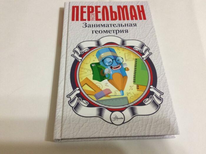 «Занимательная геометрия», автор Яков Перельман./Фото источник:labirint.ru