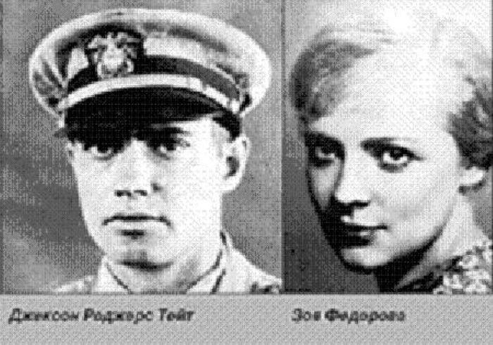 Джексон Тейт и Зоя Федорова