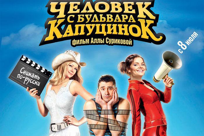 «Человек с бульвара КапуциноК» (2010)