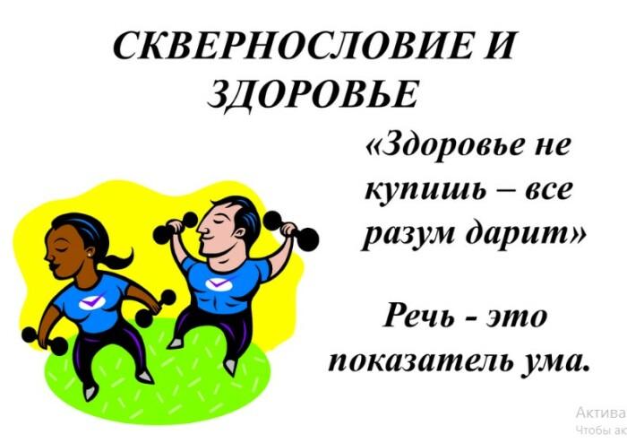 Чистая речь - показатель здоровья культуры человека.