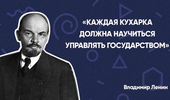 Ленина в  интернете тоже любят, видимо еще со школы.