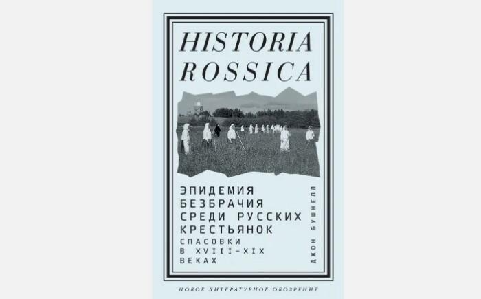 Исследовательская работа о России американского ученого.