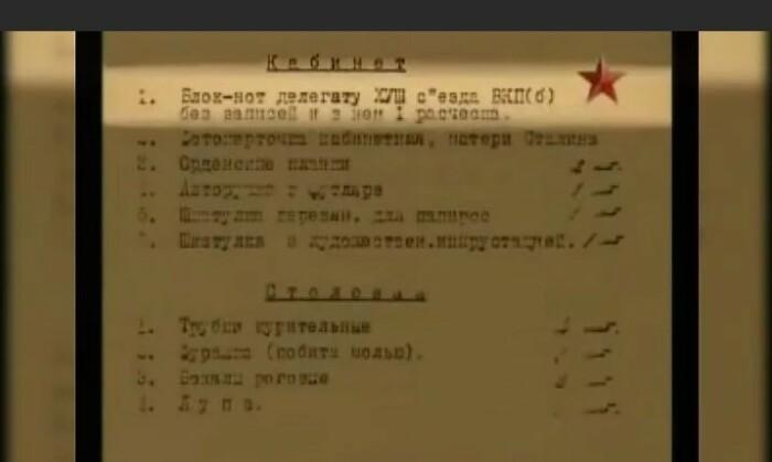 Опись личных вещей Сталина.