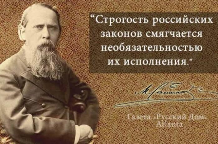 Салтыкову-Щедрину и без этого принадлежит масса глубоких фраз.