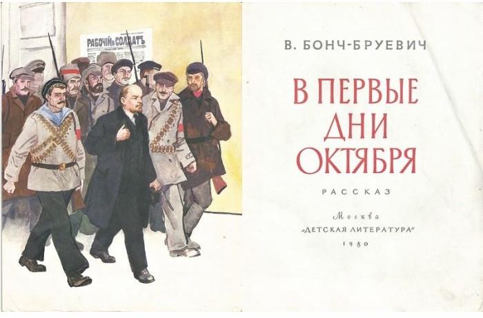 Авторской плодовитости Бонч-Бруевича можно только позавидовать.