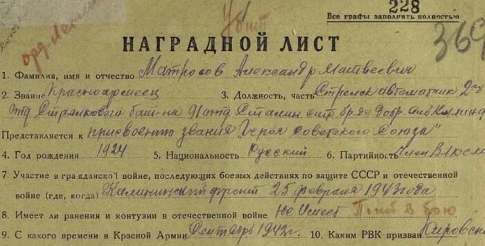 Наградной лист Матросова.