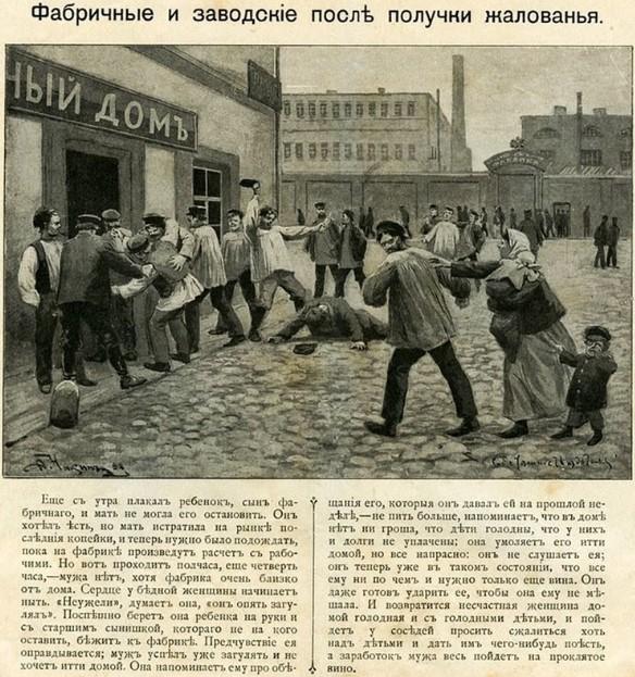 Пресса тех лет негативно отзывалась о пьяницах.