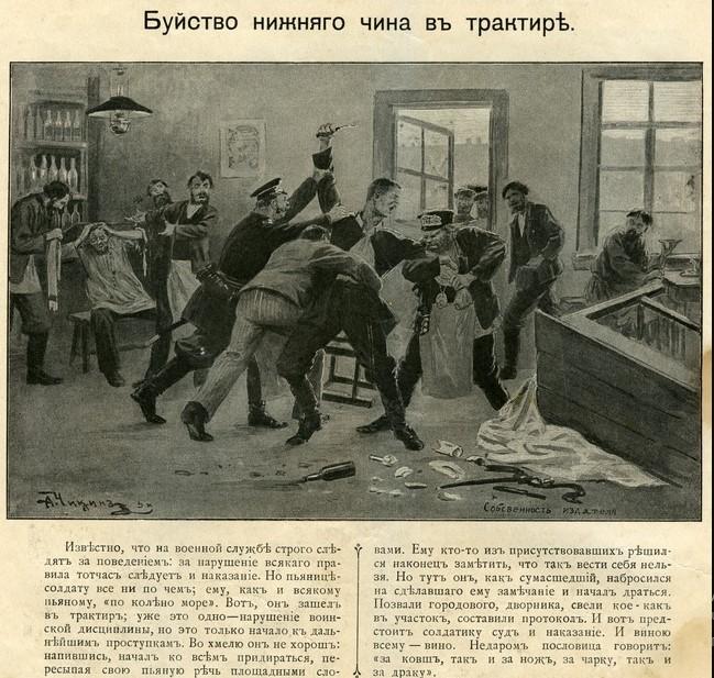 Обличительная статья о буйстве в трактире.