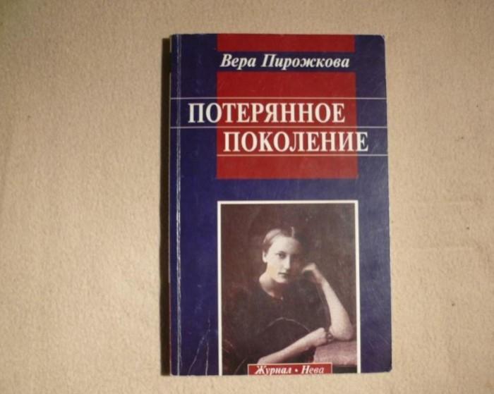 Вера Пирожкова написала автобиографическую книгу о тех годах.
