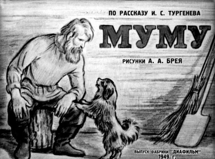 В СССР был снят даже мультфильм.