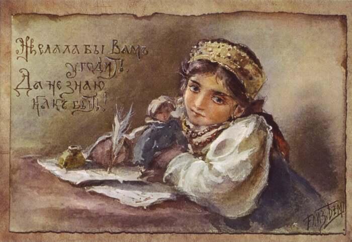 Открытки, которые рисовала Бем выпускались тысячами экземпляров
