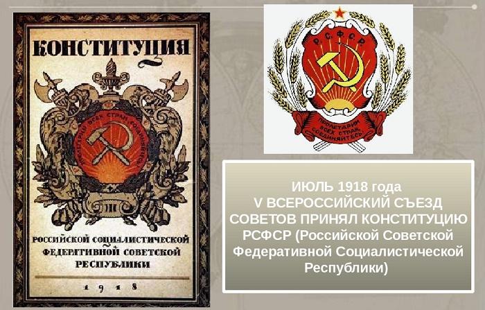 В первой конституции РСФСР не было понятия «государственный язык» / Фото: marxists.org