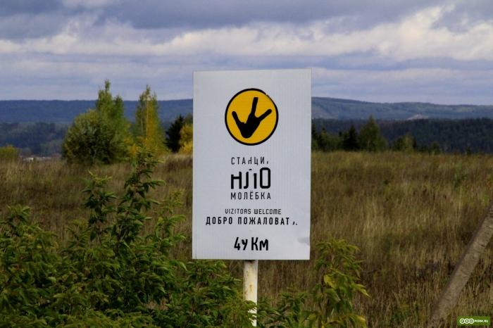 Молёбка или Молёбский треугольник - одно из самых таинственных мест в России / Фото: properm.ru