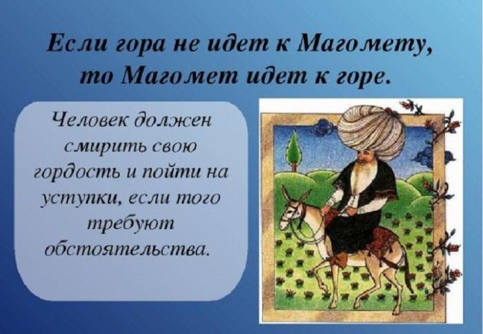 Происхождение крылатых фраз. / Фото: heaclub.ru