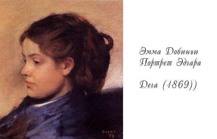 Эмма Добиньи