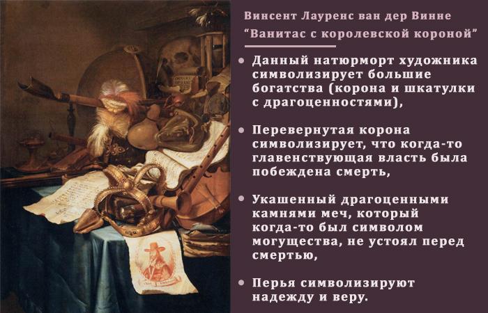 """""""Ванитас с королевской короной"""""""