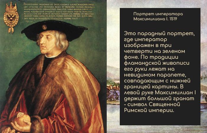 Портрет Императора Максимилиана I