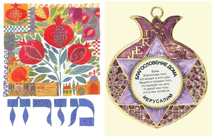 Символика граната в иудаизме