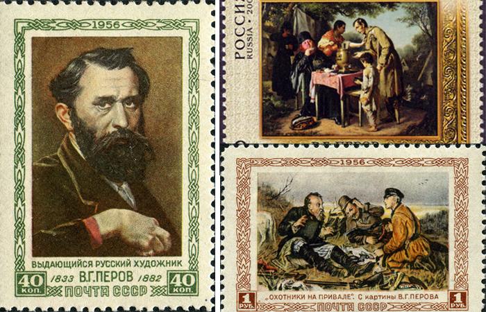 Портрет и картины Перова на марках