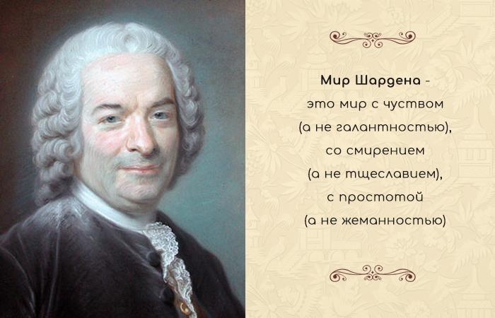 Жан Батист Симеон Шарден