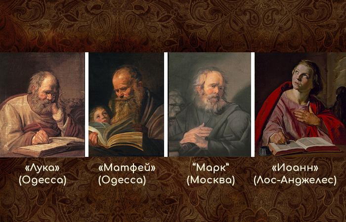 Портреты четырех евангелистов (Ф. Хальс)