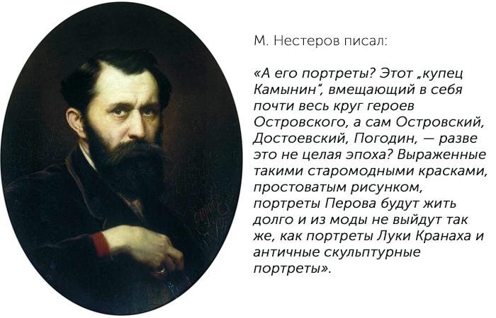 Нестеров о Перове
