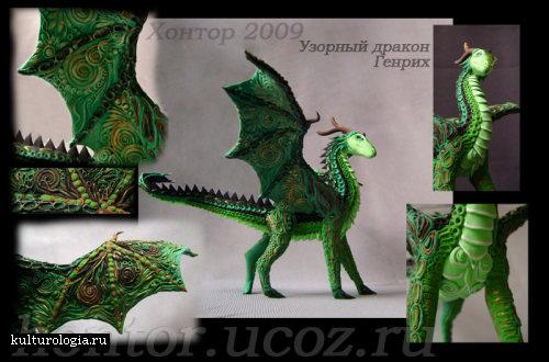 Изумрудный дракон Генрих