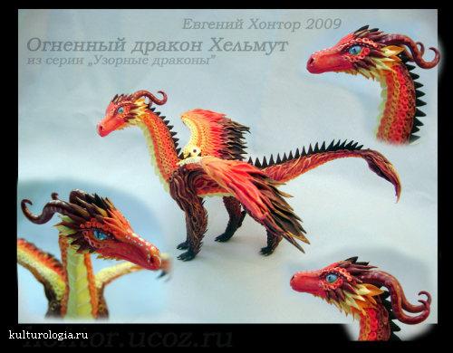 Узорный дракон Хельмут