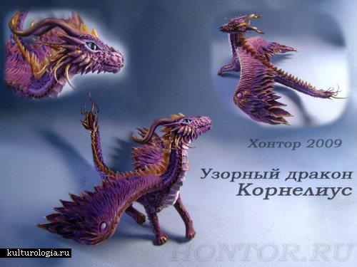Узорный дракон Корнелиус