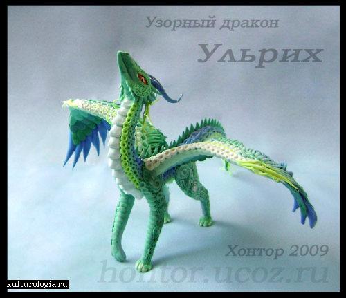 Узорный дракон Ульрих