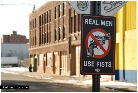 Депрессивные знаки для депрессивных улиц