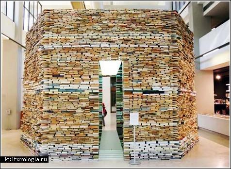 Дом из книг