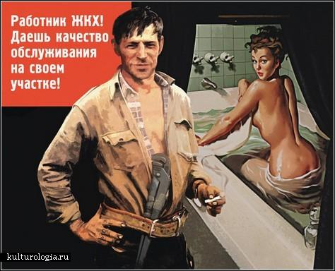 Советский пин-ап